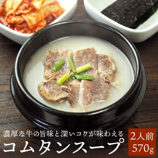 コムタンスープ570g(約2食分) 韓国ハウチョン社のコンタンスープ【常温・冷蔵可】