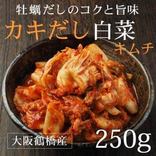 牡蠣だし白菜キムチ250g 海の旨みがたっぷり【冷蔵限定】