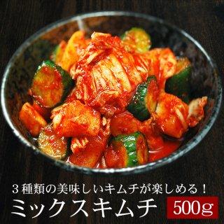白菜・大根・胡瓜を一緒に楽しむ本格手作りミックスキムチ500g クール冷蔵便