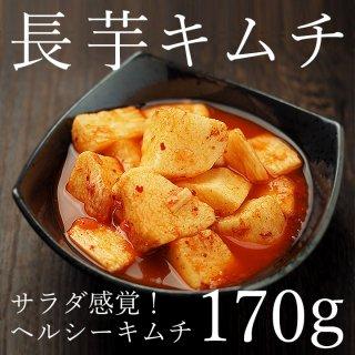 ナガイモキムチ170g 長芋キムチ(山芋キムチ ヤマイモキムチ)  クール冷蔵便