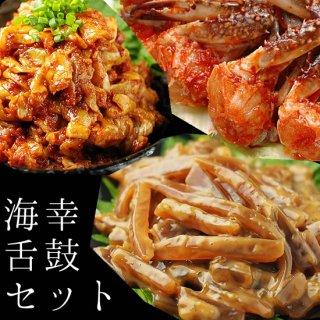 海幸舌鼓セット(あおりいかの塩辛200g、仁川ケジャン400g、チャンジャ200g) 冷凍便