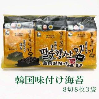 韓国海苔 8切8枚入×3袋 パルトカンサン 八道江山 海苔 韓国味付け海苔 常温便・クール冷蔵便・冷凍便可