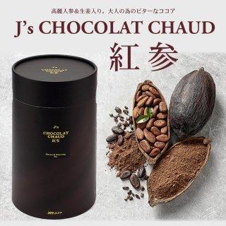 プロが選んだJ'sショコラショー紅参 500g ココア 常温便・クール冷蔵便可