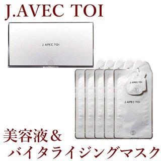 J.AVEC TOI(ジェイ アベック トワ) バイタライジングマスク 5枚入 美容液付き J ノリツグさん プロデュース 熟成発酵美容液マスク