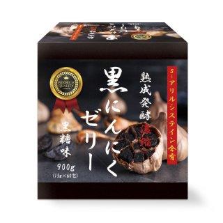 濃縮熟成発酵 黒にんにくゼリープレミアム 900g(15g×60包)プロが選んだ黒ニンニクゼリー【常温・冷蔵可】