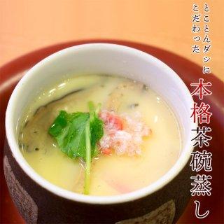茶碗蒸し15食セット【冷凍限定】