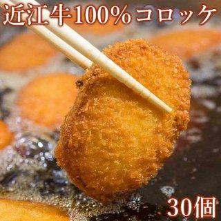 近江牛100%コロッケ×30個入り 冷凍便
