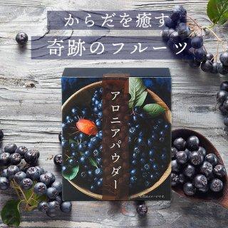 アロニアパウダー45g(1.5g×30包) アントシアニンたっぷり! 常温便・クール冷蔵便・冷凍便可
