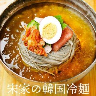 宋家の冷麺1食セット(麺160g・ストレートスープ300g)常温便・クール冷蔵便可