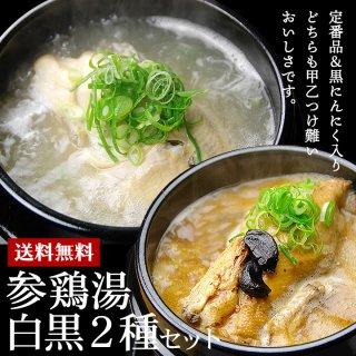 韓国宮廷料理 参鶏湯白黒2種類セット(参鶏湯&黒にんにく入り参鶏湯各1kg)レトルト サンゲタン サムゲタン 常温便・クール冷蔵便可 送料無料