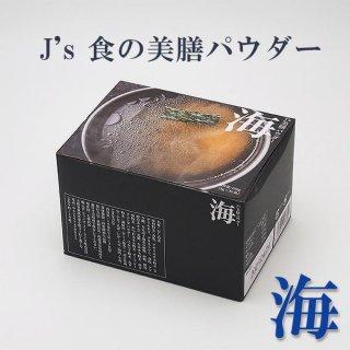 プロが選んだ・J's食の美膳パウダー海180g(5g×36包)J.ノリツグさんプロデュース! 常温便・クール冷蔵便・冷凍便可