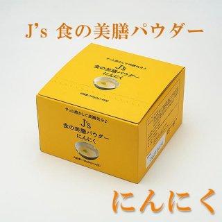 プロが選んだ・J's食の美膳パウダーにんにく184g(4g×46包)J.ノリツグさんプロデュース! 常温便・クール冷蔵便・冷凍便可