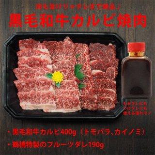 黒毛和牛カルビ焼肉セット400g(トモバラ・カイノミMIX)・フルーツダレ190g (宮崎牛、鹿児島牛、熊本牛 他) 冷凍便