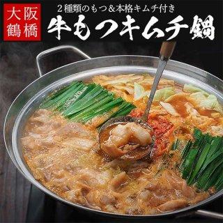 大阪鶴橋牛もつキムチ鍋セット 牛もつミックス400g(200g×2)、特製もつ鍋スープ200g、白菜キムチ250g、鍋用うどん170g 冷凍便