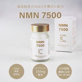 NMN7500 ニコチンアミドモノヌクレオチド含有食品(1カプセルあたりNMN250mg配合)30カプセル入り【常温・冷蔵可】