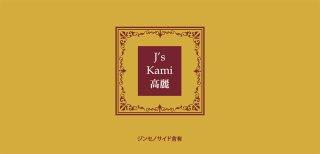 J's Kami高麗90カプセル 高濃度 高麗人参エキス粉末(朝鮮人参 カミコウライ)【常温・冷蔵可】