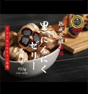 熟成発酵濃縮 黒にんにくゼリー 900g(15g×60包)【常温・冷蔵可】