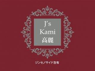 J's Kami高麗10カプセル(265mg×10)高濃度 高麗人参エキス粉末(朝鮮人参 カミコウライ)【常温・冷蔵可】