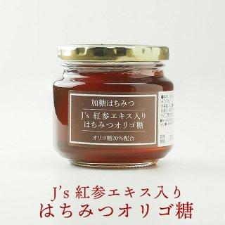 J's紅参エキス入りはちみつ(オリゴ糖20%配合)×2本セット【常温・冷蔵可】