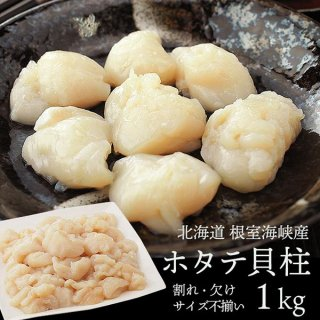 北海道根室産 生ホタテ貝柱1kg お刺身 フレーク(割れ 欠け サイズ不揃い) 刺身OK ほたて 冷凍便限定