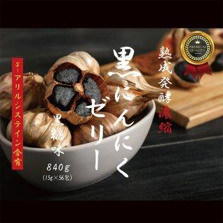 熟成発酵濃縮 黒にんにくゼリー 840g(15g×56包)【常温・冷蔵可】