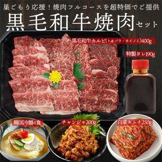 黒毛和牛焼肉フルコースセット カルビ400g(トモバラ・カイノミMIX)、フルーツダレ190g、白菜キムチ250g、チャンジャ200g、韓国冷麺4食 冷凍限定