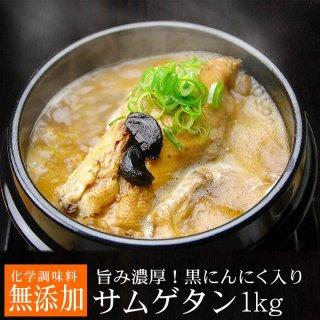黒にんにく入り参鶏湯1kg×2袋 黒にんにくサムゲタン【常温・冷蔵可】