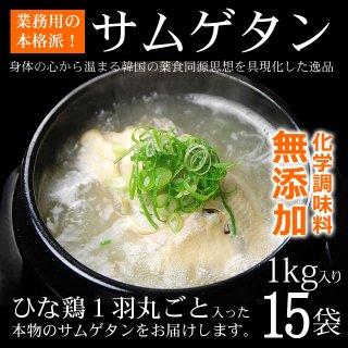 韓国宮廷料理 サンゲタン1kg×15袋セット(レトルト参鶏湯) 韓国直輸入のプロが選んだ業務用サムゲタン【常温・冷蔵可】【送料無料】