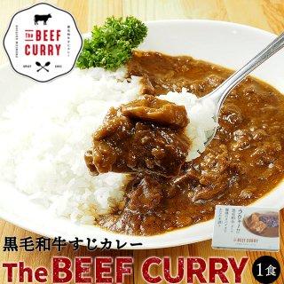 ザ・ビーフ黒毛和牛すじカレー【250g・1食入】 常温便・クール冷蔵便可