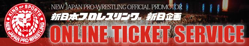 新日本プロレスリング 新日企画 <オンラインチケット予約>