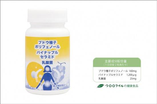 ブドウ種子エキス<BR>パイナップルセラミド/日興製薬(株)