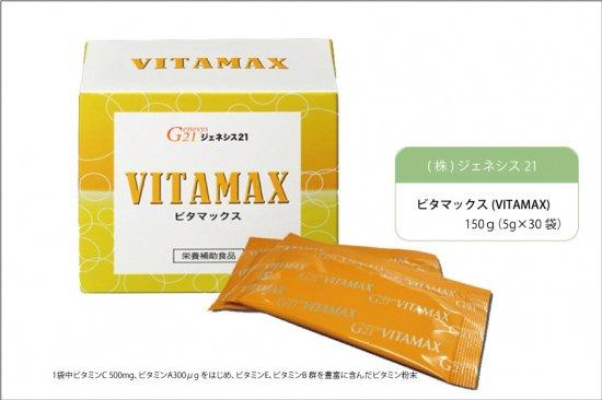 ビタマックス(VITAMAX)(株)ジェネシス21
