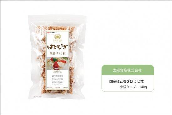 国産ハトムギ焙じ粒(子袋タイプ)太陽食品(株)