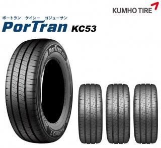 クムホ PorTran KC53  165R13 94/92N(8PR) すべてコミコミ4本セット