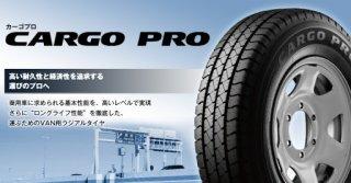 お買い得商品!グッドイヤー CARGO PRO 165R13 【8PR】 工賃込み込み4本SET!!