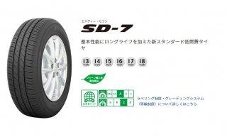 TOYO SD-7 155/80R13 すべてコミコミ4本セット