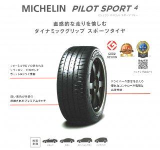 ミシュラン パイロットスポーツ4 225/45R19 XL すべてコミコミ4本SET価格!!