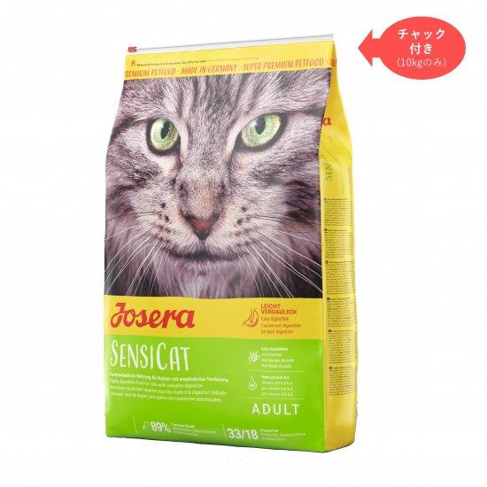 [消化器が敏感な成猫用] センシキャット 10kg NEW 先行販売