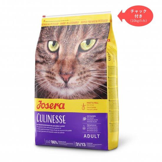 [グルメな成猫用] クリネッセ 10kg NEW 先行販売