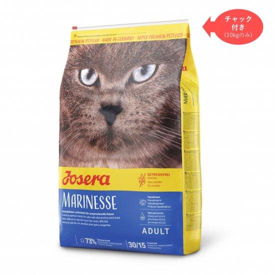 [アレルギーをもつ成猫用] マリネッセ 10kg グレインフリー