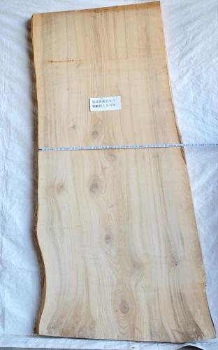 樹齢約180年 もみ板 H2300 W940 D70 (自然乾燥材)