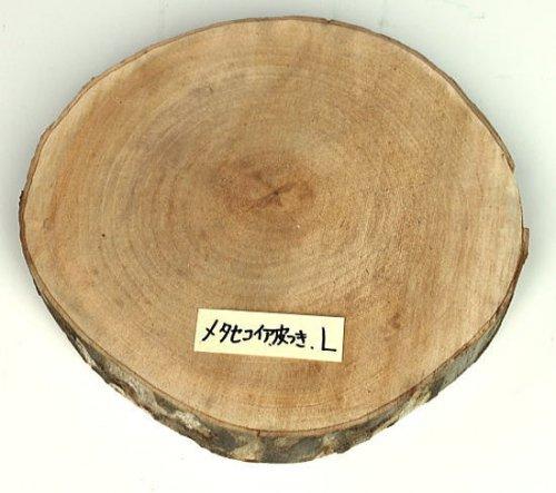 木の年輪板 メタセコイヤ 樹皮つき Lサイズ(25-27cm)