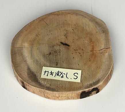 木の年輪板 黒柿 樹皮なし Sサイズ(15-20cm)