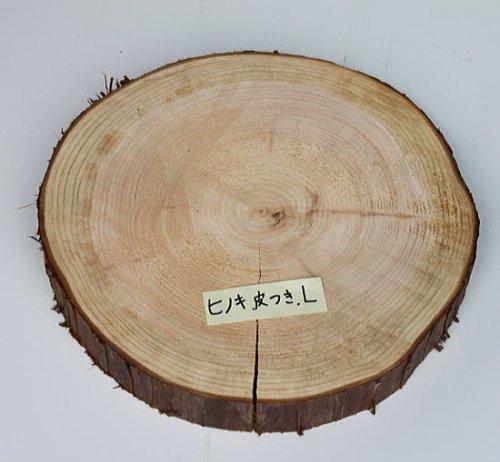 木の年輪板 ひのき 樹皮つき Lサイズ(25-27cm)