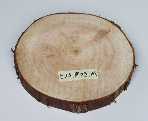 木の年輪板 ひのき 樹皮つき Mサイズ(21-24cm)