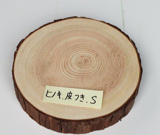 木の年輪板 ひのき 樹皮つき Sサイズ(15-20cm)