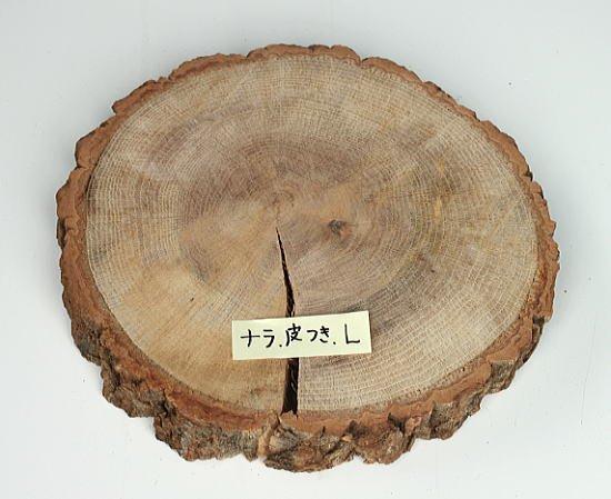 木の年輪板 なら 樹皮つき Lサイズ(25-27cm)