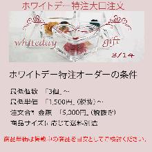 ホワイトデー特別注文