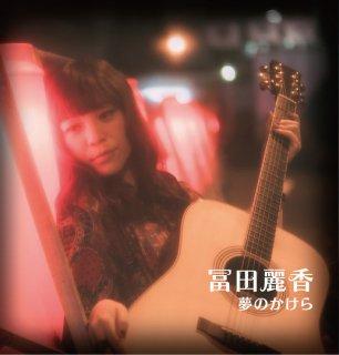 1stフルアルバム「夢のかけら」