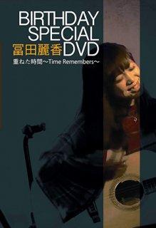 初DVD「冨田麗香 BIRTHDAY SPECIAL DVD 重ねた時間~Time Remembers~」